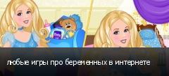 любые игры про беременных в интернете