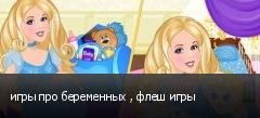 игры про беременных , флеш игры