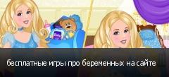 бесплатные игры про беременных на сайте
