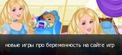 новые игры про беременность на сайте игр