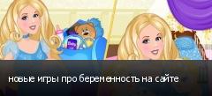 новые игры про беременность на сайте