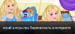 играй в игры про беременность в интернете