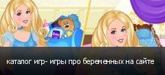 каталог игр- игры про беременных на сайте