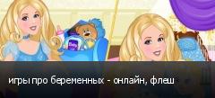 игры про беременных - онлайн, флеш