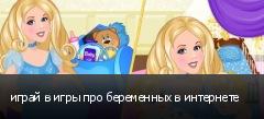 играй в игры про беременных в интернете