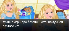 лучшие игры про беременность на лучшем портале игр