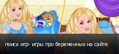 поиск игр- игры про беременных на сайте