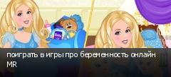 поиграть в игры про беременность онлайн MR