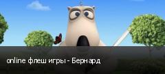 online флеш игры - Бернард