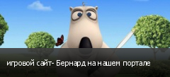 игровой сайт- Бернард на нашем портале