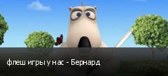 флеш игры у нас - Бернард