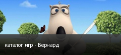 каталог игр - Бернард