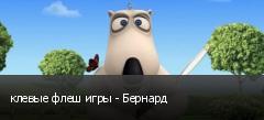 клевые флеш игры - Бернард