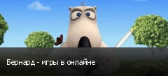 Бернард - игры в онлайне