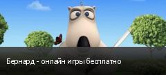 Бернард - онлайн игры бесплатно