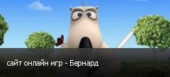 сайт онлайн игр - Бернард