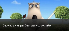 Бернард - игры бесплатно, онлайн
