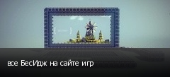 все БесИдж на сайте игр