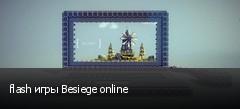 flash игры Besiege online