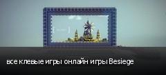 все клевые игры онлайн игры Besiege