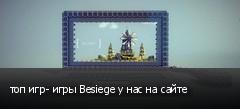топ игр- игры Besiege у нас на сайте