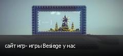 сайт игр- игры Besiege у нас