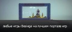 любые игры Besiege на лучшем портале игр