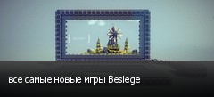 все самые новые игры Besiege