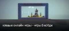 клевые онлайн игры - игры БесИдж