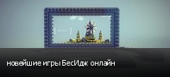новейшие игры БесИдж онлайн