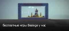 бесплатные игры Besiege у нас