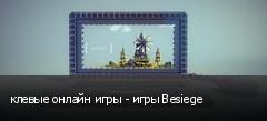 клевые онлайн игры - игры Besiege