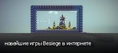 новейшие игры Besiege в интернете