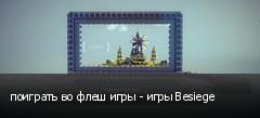 поиграть во флеш игры - игры Besiege