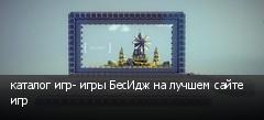 каталог игр- игры БесИдж на лучшем сайте игр