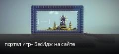 портал игр- БесИдж на сайте