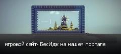 игровой сайт- БесИдж на нашем портале