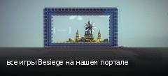 все игры Besiege на нашем портале