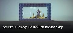 все игры Besiege на лучшем портале игр