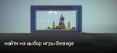 найти на выбор игры Besiege