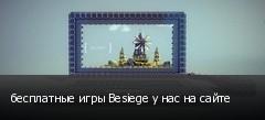 бесплатные игры Besiege у нас на сайте