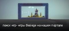 поиск игр- игры Besiege на нашем портале