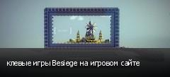 клевые игры Besiege на игровом сайте