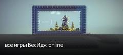 все игры БесИдж online