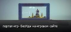 портал игр- БесИдж на игровом сайте