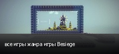 все игры жанра игры Besiege