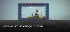 клевые игры Besiege онлайн