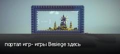 портал игр- игры Besiege здесь