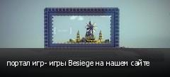 портал игр- игры Besiege на нашем сайте