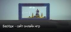 БесИдж - сайт онлайн игр